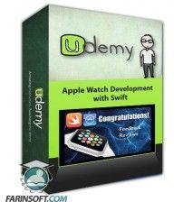 دانلود آموزش Udemy Apple Watch Development with Swift