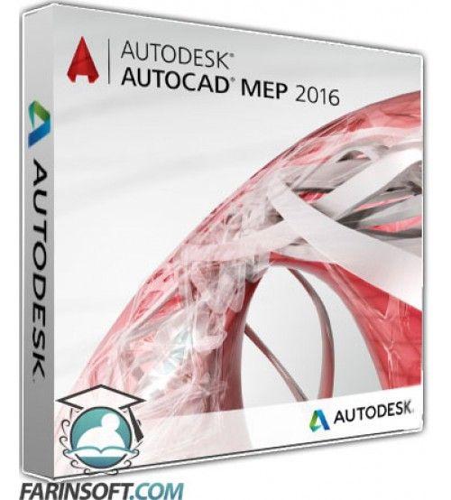 نرم افزار AutoCAD MEP 2016 نسخه 64 بیتی – برنامه ایجاد نقشه های دو بعدی و مدل سه بعدی قطعات مکانیکی ، مدارات الکتریکی و تاسیسات