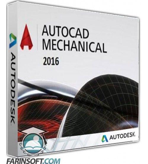 نرم افزار AutoCAD Mechanical 2016 نسخه 32 و 64 بیتی – برنامه طراحی نقشه و مدل سازی سه بعدی قطعات مکانیکی