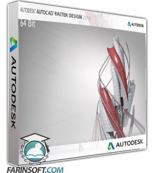 نرم افزار AutoCAD Raster Design 2016 نسخه 64 بیتی – برنامه ای به منظور کارکردن بر روی عکس های هوایی ، ماهواره ای ، نقشه ها و غیره
