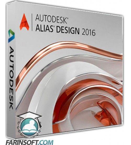 نرم افزار Autodesk Alias Design 2016 – 64 bit – برنامه طراحی مفهومی تا طراحی نهایی
