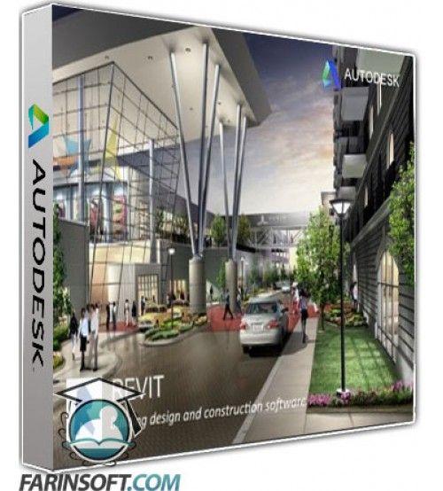 نرم افزار ساختمان سازی Revit 2016 – نسخه 64 بیتی – برنامه مدل سازی اطلاعاتی ساختمان ها (BIM)