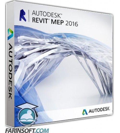 نرم افزار Autodesk Revit MEP 2016 نسخه 64 بیتی – برنامه طراحی ، مستند سازی و مدیریت سیستم های مکانیکی ، الکتریکی و لوله کشی ساختمان ها