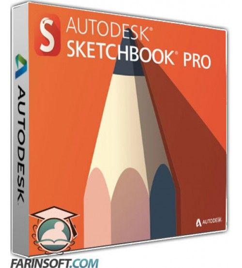 نرم افزار Autodesk SketchBook Pro For Enterprise 2016 – برنامه طراحی و نقاشی حرفه ای