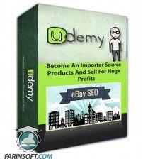 دانلود آموزش Udemy Become An Importer Source Products And Sell For Huge Profits