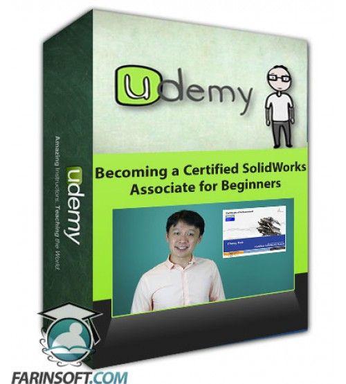 آموزش Udemy Becoming a Certified SolidWorks Associate for Beginners