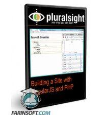 دانلود آموزش PluralSight Building a Site with AngularJS and PHP
