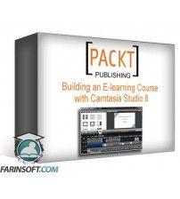 آموزش PacktPub Building an E-learning Course with Camtasia Studio 8