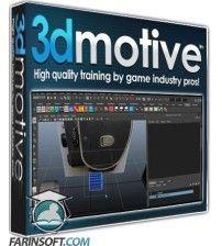 آموزش 3D Motive Camera Modeling Series Vol 1-2