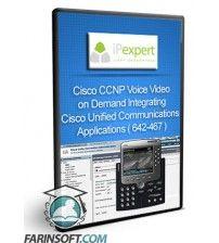 آموزش INE Cisco CCNP Voice Video on Demand Integrating Cisco Unified Communications Applications ( 642-467 )