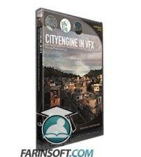 آموزش Gnomon Workshop CityEngine in VFX Shot Based Approach To High Quality Procedural Film Sets Film Sets