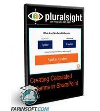 دانلود آموزش PluralSight Creating Calculated Columns in SharePoint