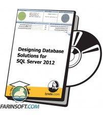 دانلود آموزش Lynda Designing Database Solutions for SQL Server 2012