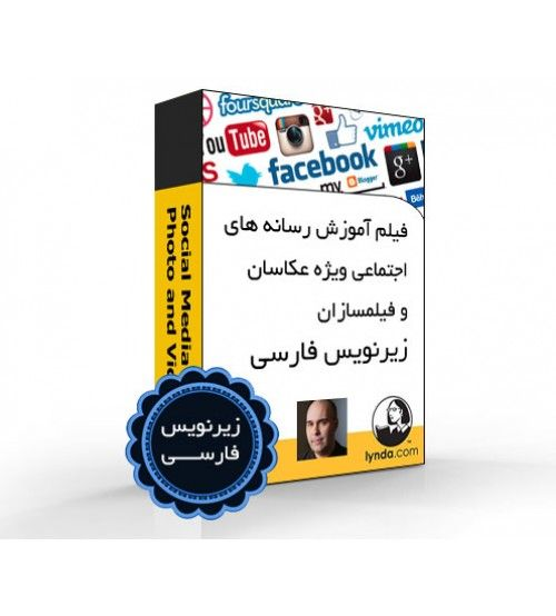 آموزش Lynda Social Media for Photo and Video Pros