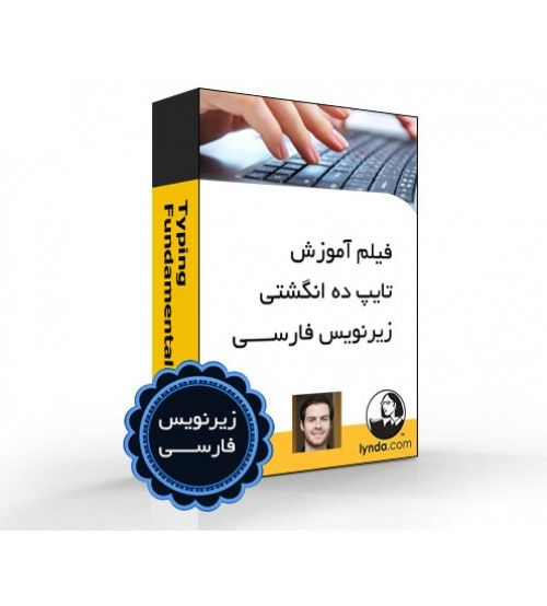 آموزش Lynda Typing Fundamentals