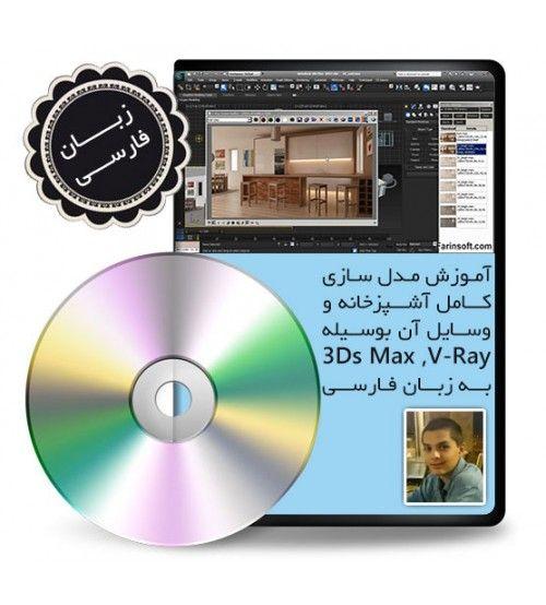 آموزش مدل سازی کامل آشپزخانه و وسایل آن بوسیله 3Ds Max , V-Ray – به زبان فارسی