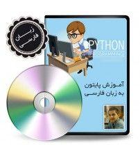 دانلود آموزش ساده و کاربردی Python – به زبان فارسی