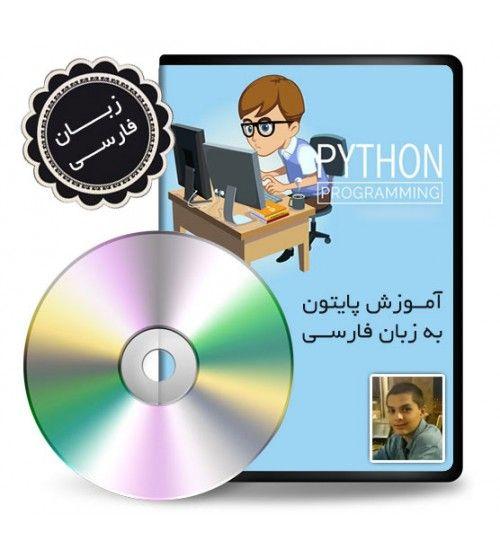 آموزش ساده و کاربردی Python – به زبان فارسی