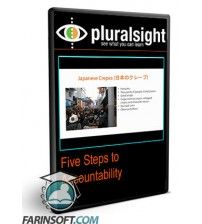 دانلود آموزش PluralSight Five Steps to Accountability