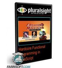 دانلود آموزش PluralSight Hardcore Functional Programming in JavaScript