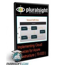 آموزش PluralSight Implementing Cloud Services for Azure Infrastructure ( 70-533 )