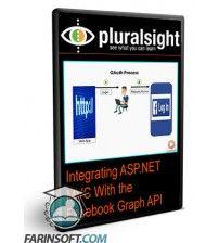 دانلود آموزش PluralSight Integrating ASP.NET MVC With the Facebook Graph API