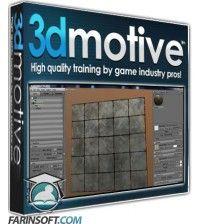 آموزش 3D Motive Introduction To Substance Designer
