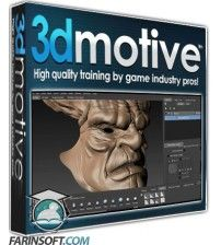 آموزش 3D Motive Introduction to Mudbox  Vol 1-4