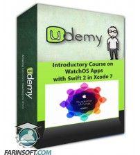 آموزش Udemy Introductory Course on WatchOS Apps with Swift 2 in Xcode 7