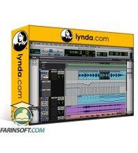 آموزش Lynda ProTools 12 Essential Training