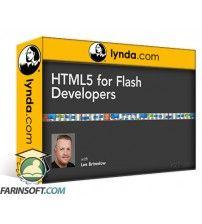 دانلود آموزش Lynda HTML5 for Flash Developers