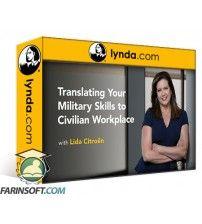 دانلود آموزش Lynda Translating Your Military Skills to Civilian Workplace