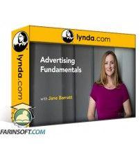 آموزش Lynda Advertising Fundamentals