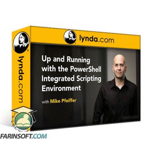 آموزش Lynda Up and Running with the PowerShell Integrated Scripting Environment