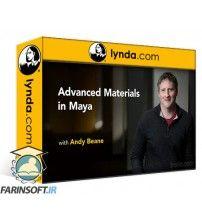 دانلود آموزش Lynda.com Advanced Materials in Maya