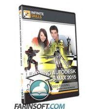 دانلود آموزش Learning Autodesk 3ds Max 2015 Training Video