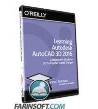 دانلود آموزش Learning Autodesk AutoCAD 3D 2016 Training Video