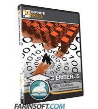 آموزش InfiniteSkills Learning Ember.js Training Video