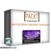دانلود آموزش PacktPub Learning Meteor Application Development