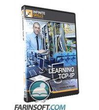 دانلود آموزش Learning TCP/IP Training Video