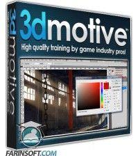 آموزش 3D Motive Level Design in Cryengine Vol 1-3