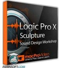 آموزش MacProVideo Logic Pro X 204 - Sculpture Sound Design Workshop