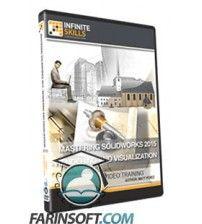 دانلود آموزش Mastering SolidWorks 2015 – Rendering and Visualization Training Video