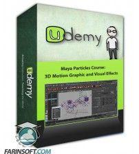 آموزش Udemy Maya Particles Course: 3D Motion Graphic and Visual Effects