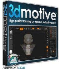 آموزش 3D Motive Mech Head Sculpting Series Vol 1-3