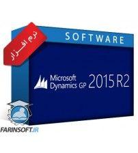 نرم افزار Microsoft Dynamics GP 2015 R2
