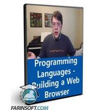 دانلود آموزش Programming Languages – Building a Web Browser