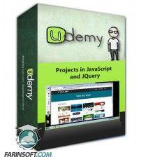 آموزش Udemy Projects in JavaScript and Jquery