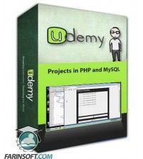 آموزش Udemy Projects in PHP and MySQL