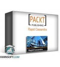 دانلود آموزش PacktPub Rapid Cassandra